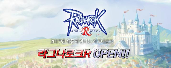 라그나로크R 오픈