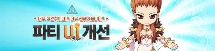 더욱 직관적이고 더욱 편하게~ 파티 UI 개선~!!