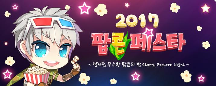 2017 팝콘 페스타~!!