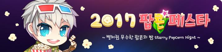 라그나로크 2017 팝콘 페스타