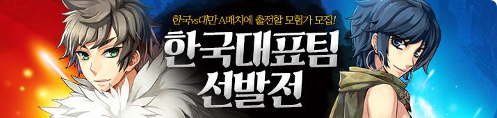 2017 한국대표팀 선발전