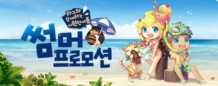 라그와 함께하는 시원한 여름!! 썸머 프로모션!!