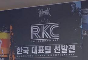 2017년 6월 라그나로크 온라인(Ragnarok Online) 한국대표선발전