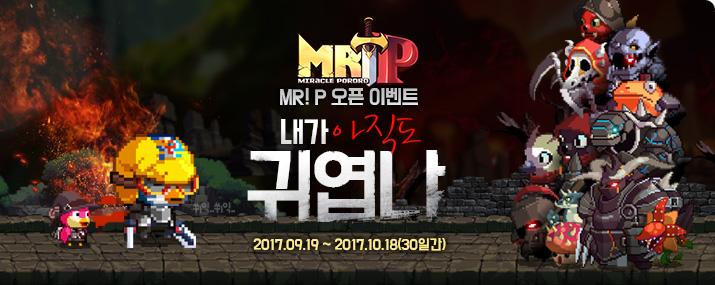 MR!P 오픈 이벤트 ~!!!