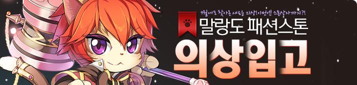 말랑도 [패션스톤] 의상 입고~!!