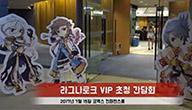 2017년 7월 라그나로크 온라인(Ragnarok Online) VIP 초청행사