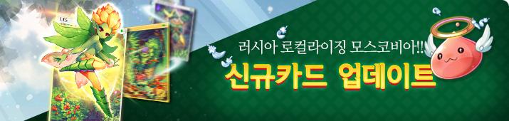 러시아 로컬라이징 모스코비아 신규카드 업데이트~!!