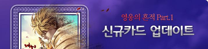 영웅의 흔적 Part.1 신규카드 업데이트~!!