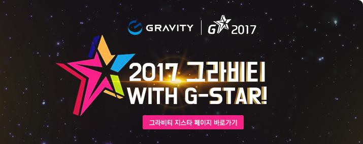 2017 그라비티 With G-STAR !