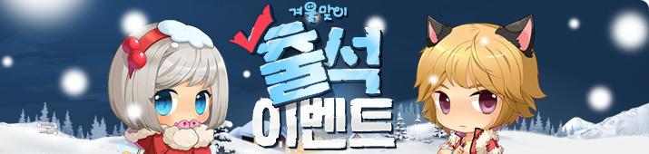 라그나로크 출석이벤트 ~!!