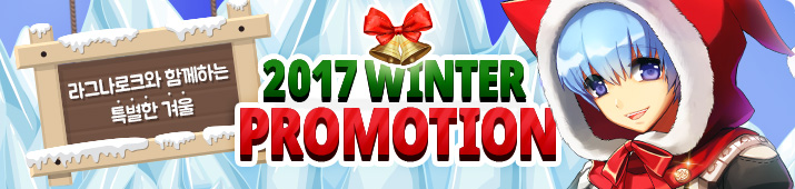 2017 WINTER PROMOTION