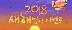 무술년 바이아란 섬 신년 이벤트 이미지