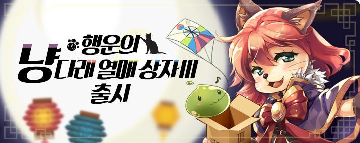 행운의 냥다래 열매 상자Ⅲ 출시