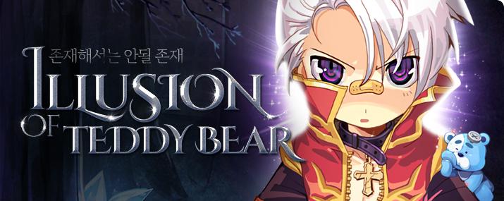 존재해서는 안될 존재 Illusion of teddy bear