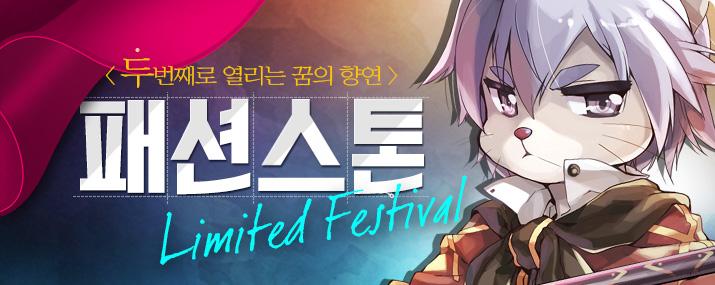패션스톤 Limited Festival
