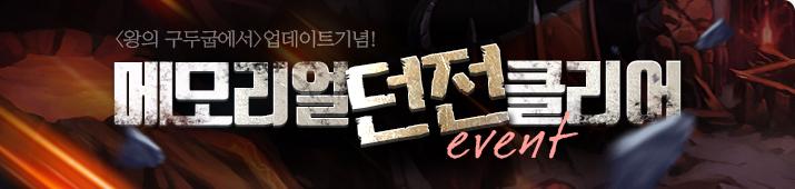 메모리얼 던전 클리어 event