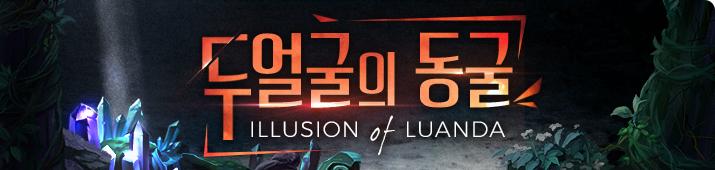 두얼굴의 동굴 Illusion of Luanda