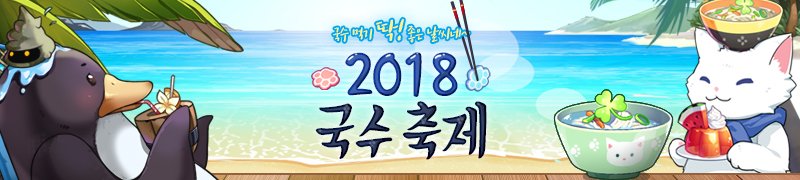 2018 국수축제