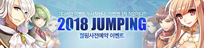 점핑 사전예약 이벤트