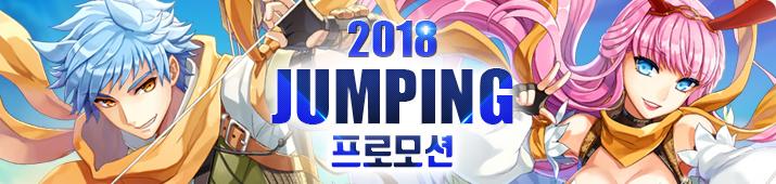 2018 점핑 이벤트