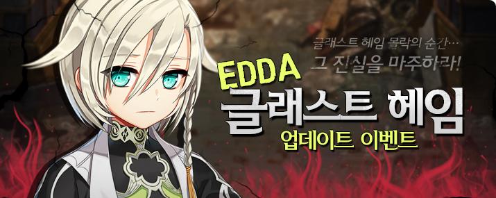 EDDA 글래스트 헤임 업데이트 이벤트
