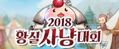 2018 왕실사냥대회 이미지