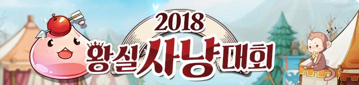 2018 왕실사냥대회