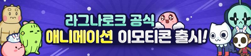 라그나로크 공식 이모티콘 출시!