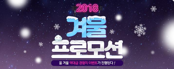 2018 겨울 프로모션