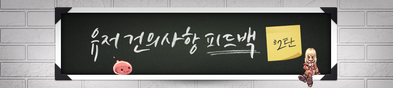 유저 건의사항 반영 2탄