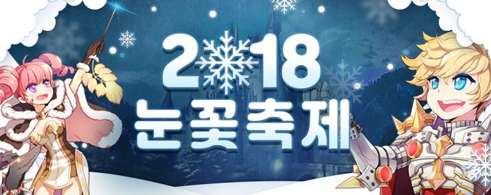 2018 눈꽃축제 이벤트