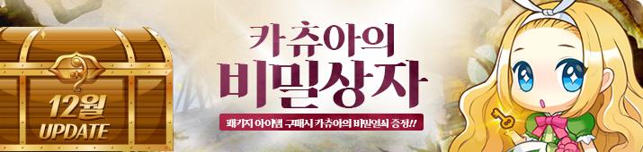 제목12월 카츄아의 비밀상자 이벤트