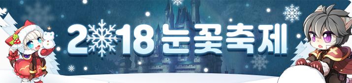 2018 눈꽃축제