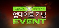 에다 생체연구소 업데이트 기념 이벤트!