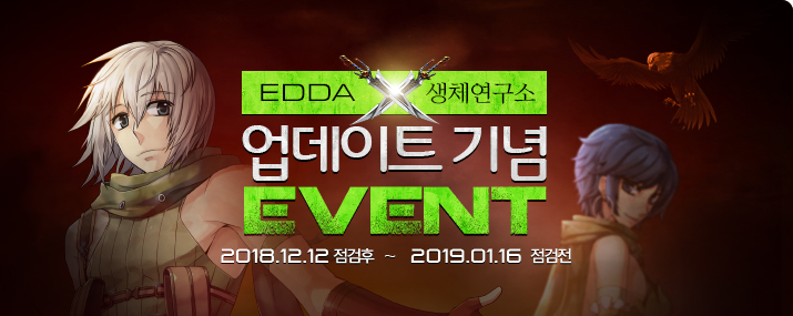 EDDA 생체연구소 업데이트 기념 이벤트