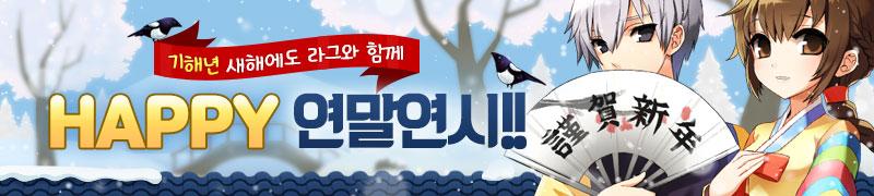 HAPPY 연말연시 이벤트 !!