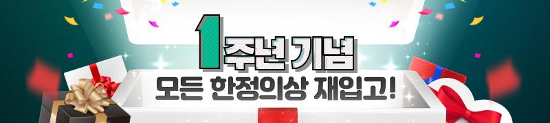 라그나로크 제로 1주년 기념 모든 한/정/의/상 재입고!