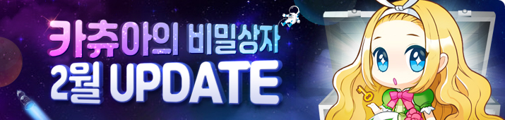 2월 카츄아의 비밀상자 이벤트