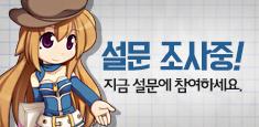 라그 온라인 첫번째 설문조사 진행중!