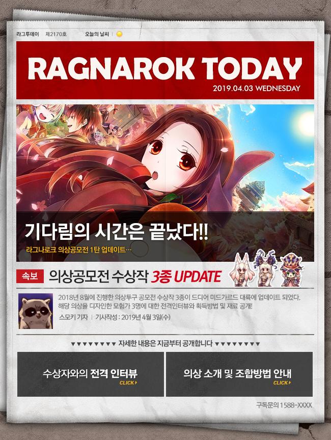 Ragnarok Today