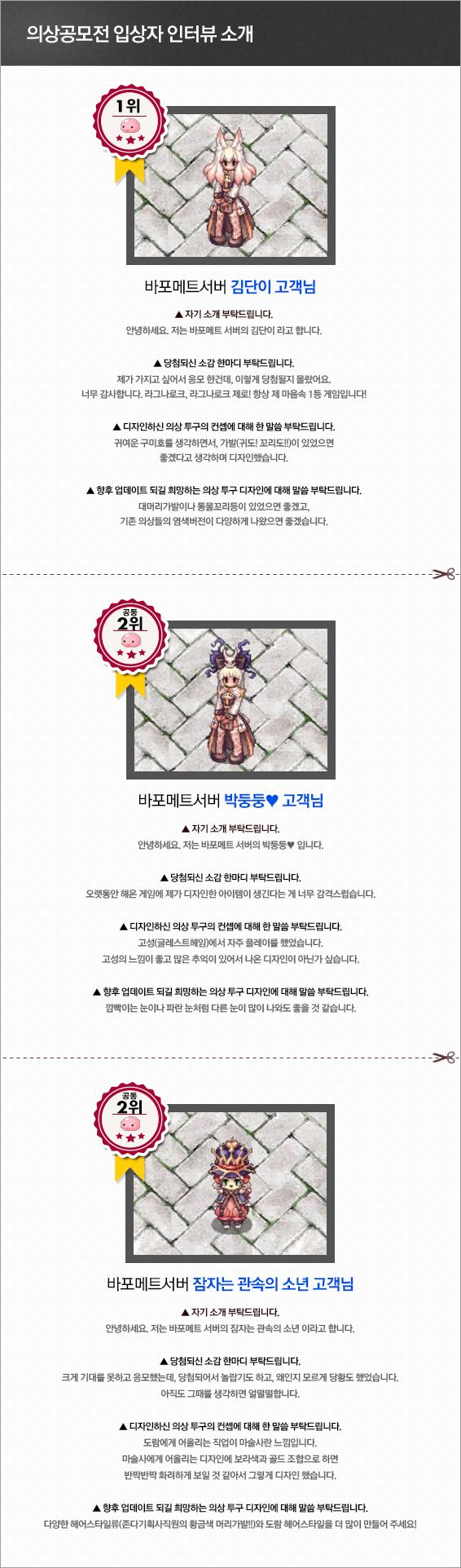 의상공모전 1탄 업데이트 소개페이지