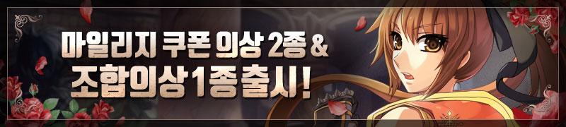 마일리지&조합의상 업데이트