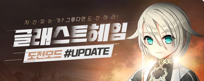 글래스트 도전모드 소개