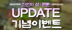 쿤룬 업데이트 기념 이벤트! 이미지