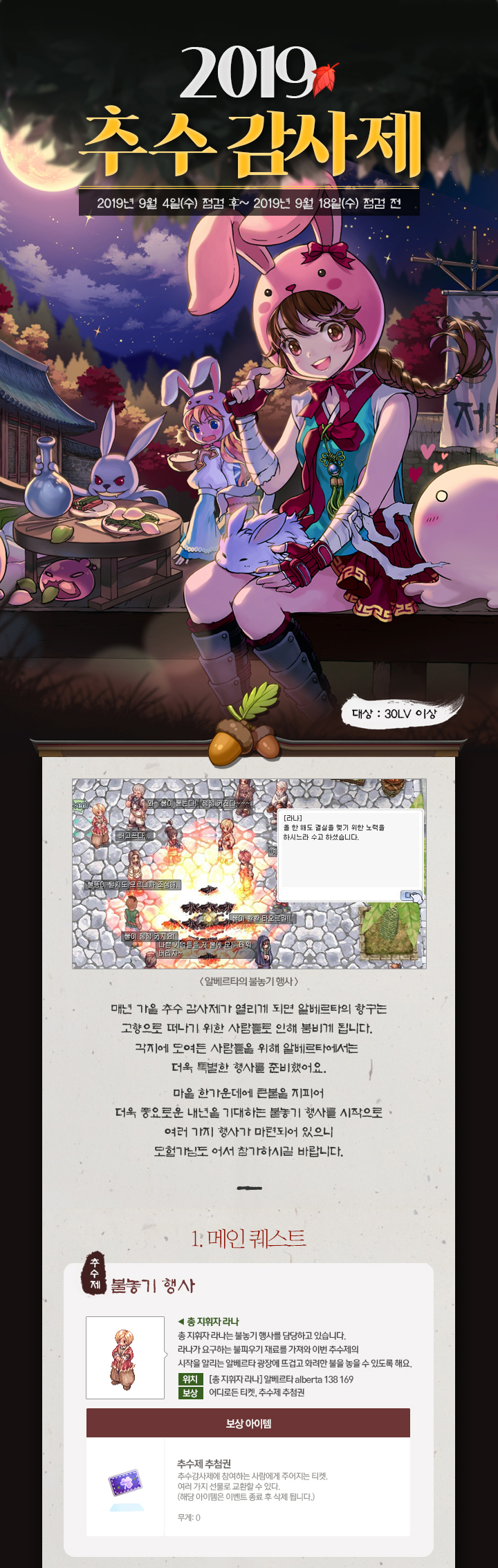 [ROZ]_추수제이벤트 image 1