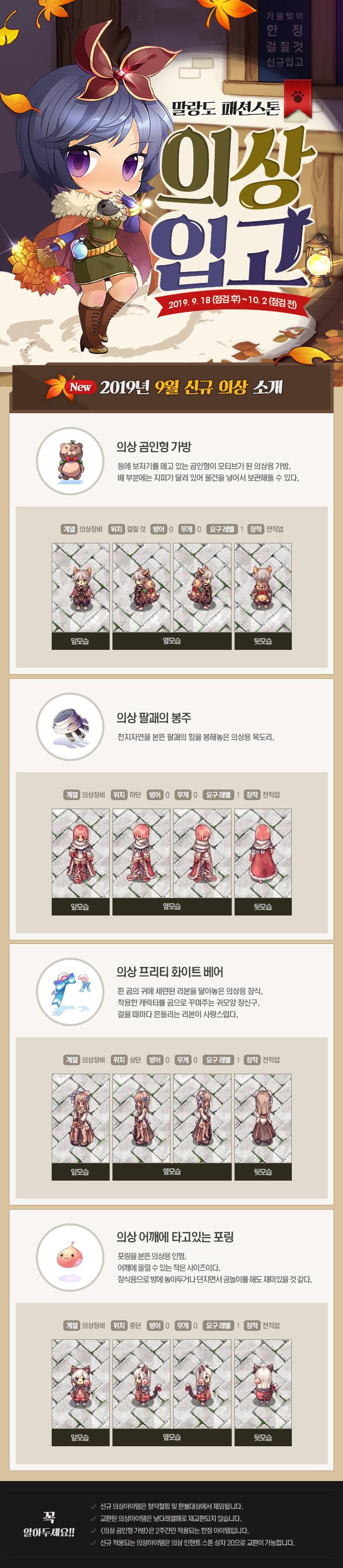 9월 냥다래 신규의상 소개페이지
