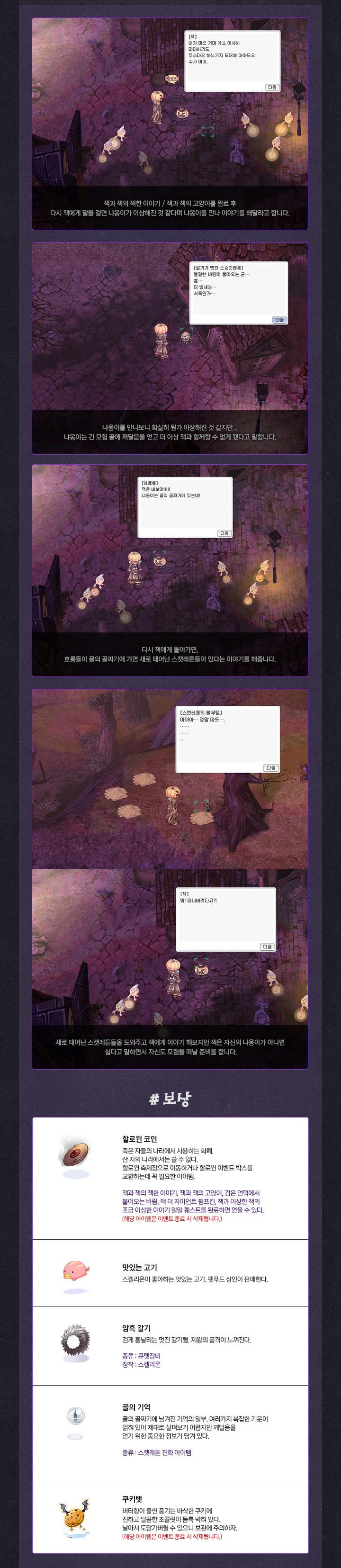[RO1]_할로윈이벤트 image 3