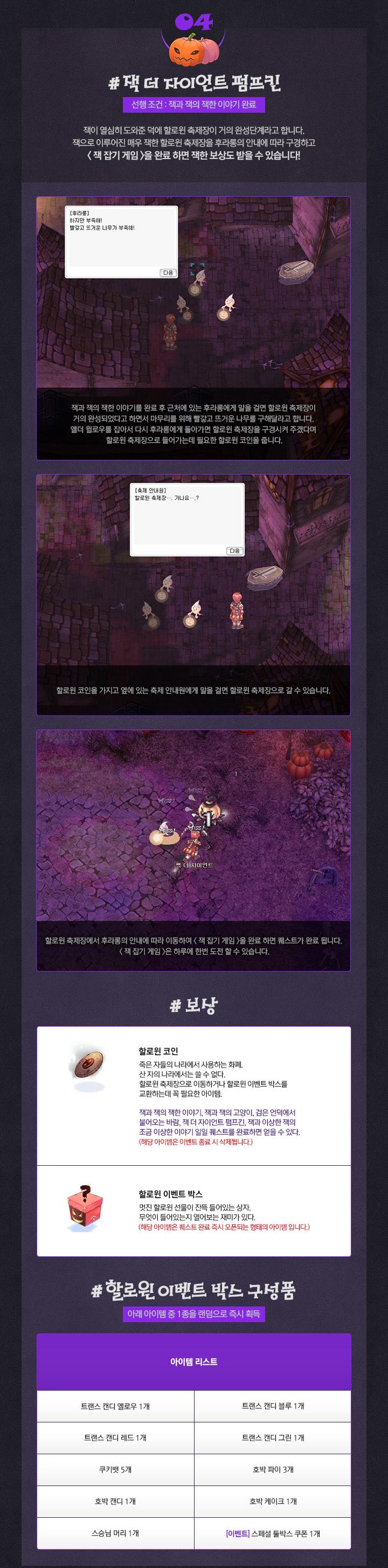 [RO1]_할로윈이벤트 image 4