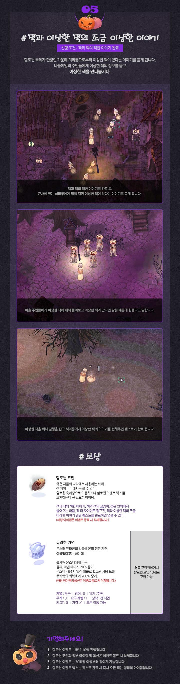 [RO1]_할로윈이벤트 image 5