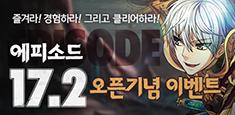 EP 17.2 오픈기념 이벤트!
